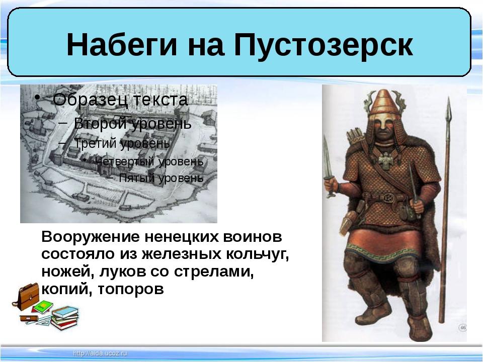 Вооружение ненецких воинов состояло из железных кольчуг, ножей, луков со стре...