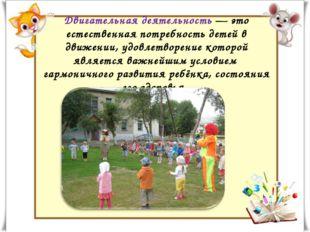 Двигательная деятельность — это естественная потребность детей в движении, уд