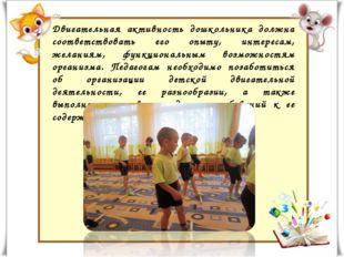 Двигательная активность дошкольника должна соответствовать его опыту, интерес