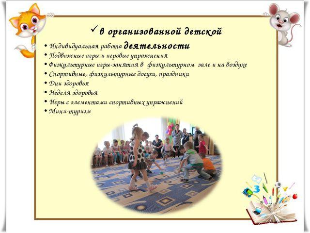 в организованной детской деятельности Индивидуальная работа Подвижные игры и...