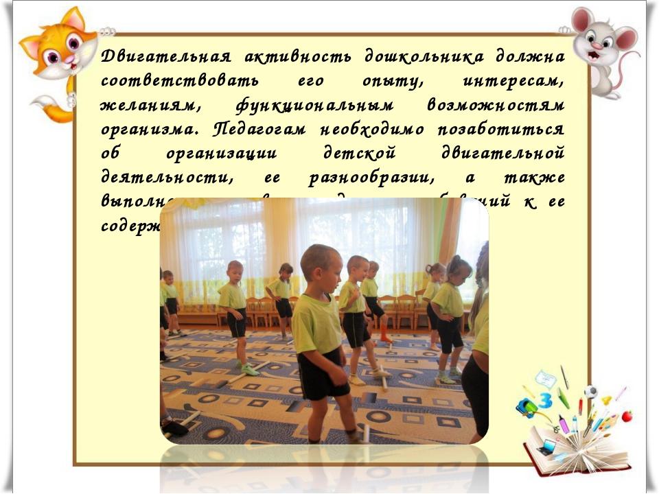 Двигательная активность дошкольника должна соответствовать его опыту, интерес...