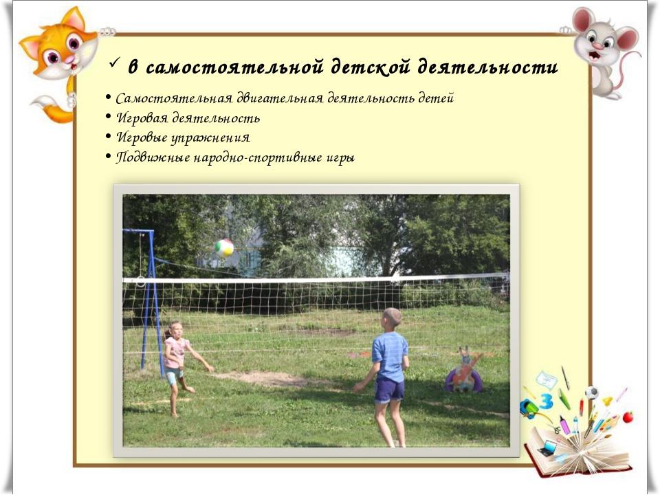 в самостоятельной детской деятельности Самостоятельная двигательная деятельн...