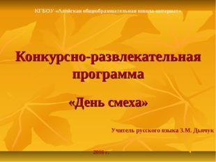 Конкурсно-развлекательная программа «День смеха» КГБОУ «Алейская общеобразова