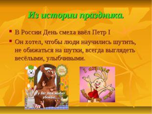 Из истории праздника. В России День смеха ввёл Петр I Он хотел, чтобы люди на