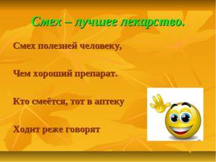 Смех – лучшее лекарство. Смех полезней человеку, Чем хороший препарат. Кто см