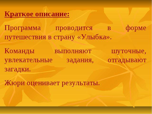 Краткое описание: Программа проводится в форме путешествия в страну «Улыбка»....