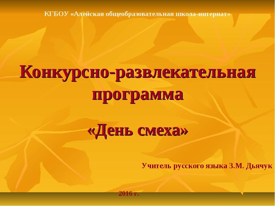 Конкурсно-развлекательная программа «День смеха» КГБОУ «Алейская общеобразова...