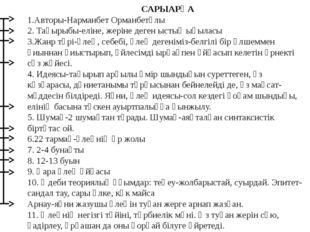 САРЫАРҚА 1.Авторы-Нарманбет Орманбетұлы 2. Тақырыбы-еліне, жеріне деген ыстық
