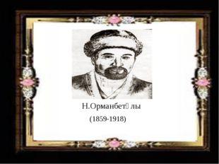 Н.Орманбетұлы (1859-1918)