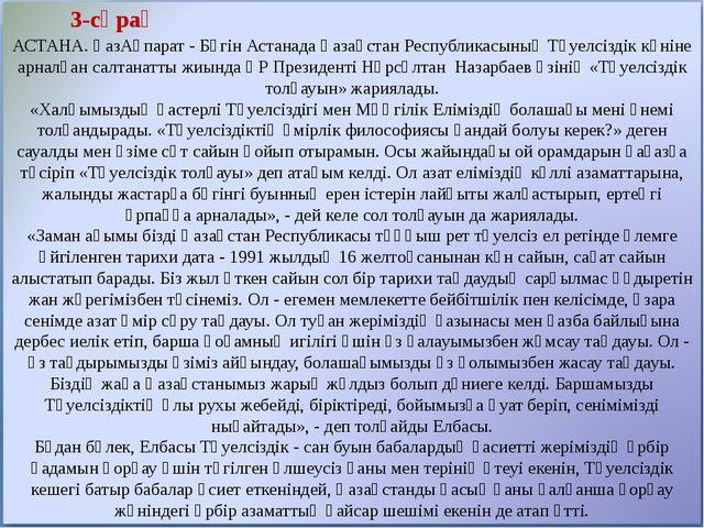 АСТАНА. ҚазАқпарат - Бүгін Астанада Қазақстан Республикасының Тәуелсіздік күн...