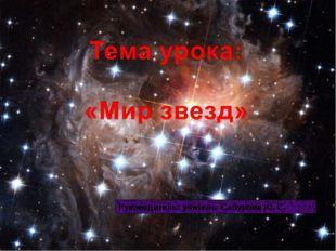 Руководитель: учитель Сабурова Ю. С.
