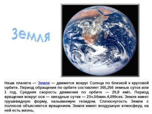 Наша планета — Земля — движется вокруг Солнца по близкой к круговой орбите. П
