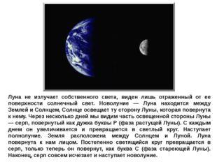 Луна не излучает собственного света, виден лишь отраженный от ее поверхности