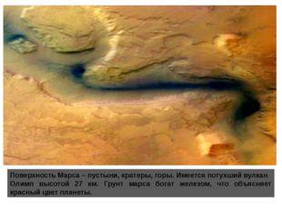 Поверхность Марса – пустыни, кратеры, горы. Имеется потухший вулкан Олимп выс