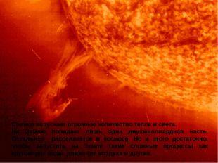 Солнце испускает огромное количество тепла и света. На Землю попадает лишь од
