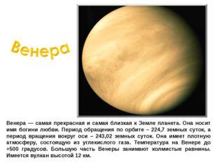Венера — самая прекрасная и самая близкая к Земле планета. Она носит имя боги