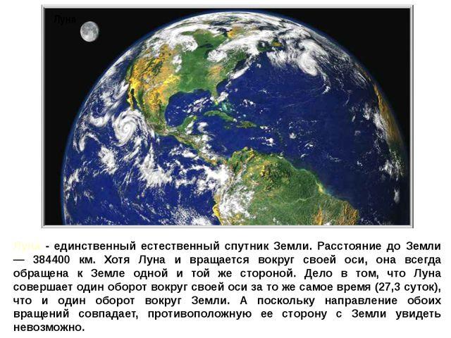 Луна - единственный естественный спутник Земли. Расстояние до Земли — 384400...