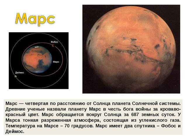 Марс — четвертая по расстоянию от Солнца планета Солнечной системы. Древние у...
