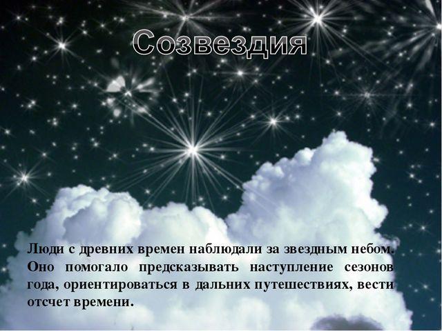 Люди с древних времен наблюдали за звездным небом. Оно помогало предсказывать...