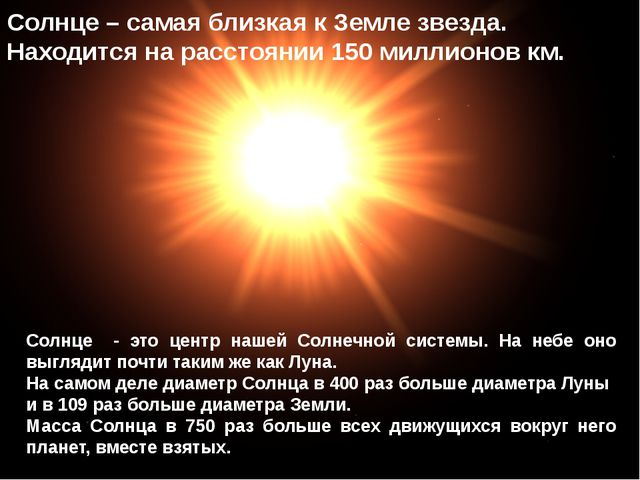 Солнце - это центр нашей Солнечной системы. На небе оно выглядит почти таким...