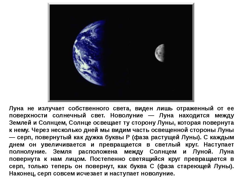 Луна не излучает собственного света, виден лишь отраженный от ее поверхности...