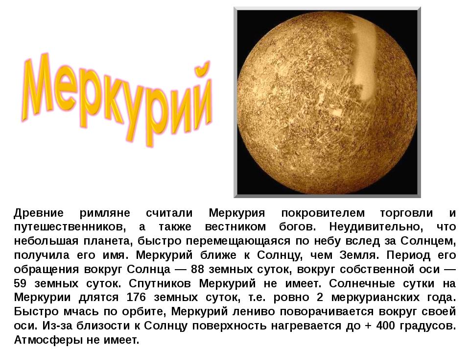 Древние римляне считали Меркурия покровителем торговли и путешественников, а...
