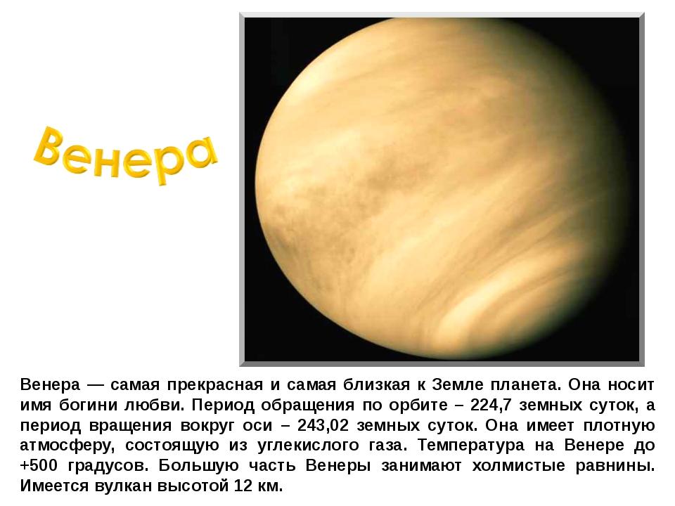 Венера — самая прекрасная и самая близкая к Земле планета. Она носит имя боги...