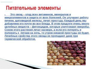 Питательные элементы  2.Это ов