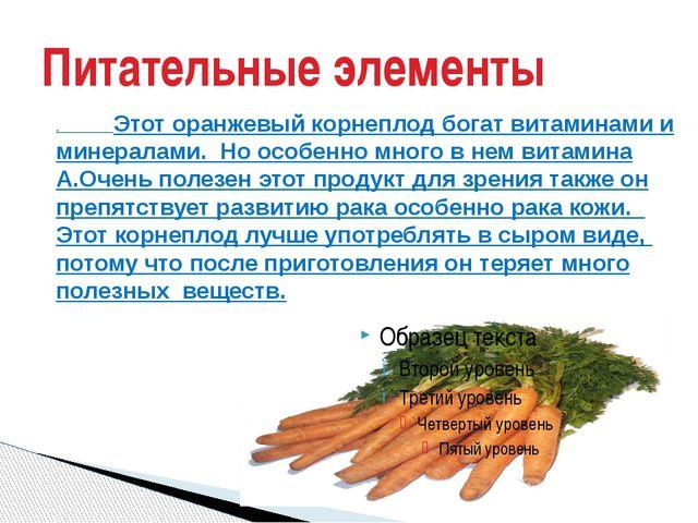 Питательные элементы .Этот оранжевый корнеплод богат витами...