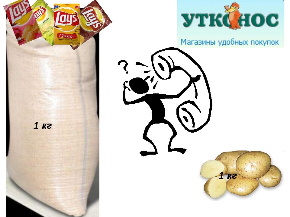 1 кг 1 кг