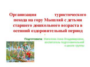 Подготовила: Жигалова Анна Владимировна, воспитатель подготовительной к школе