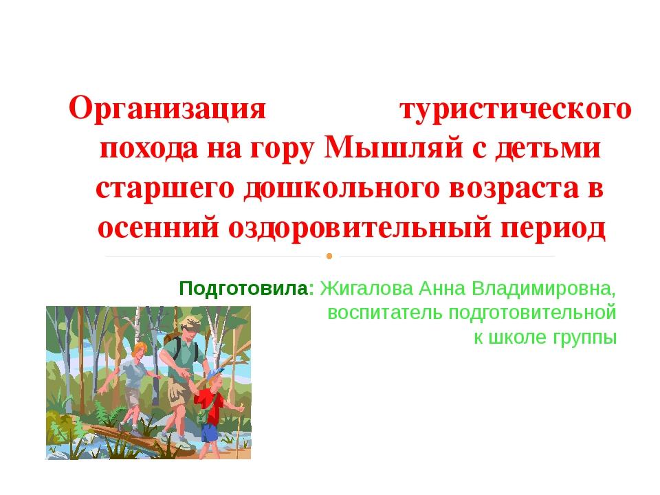 Подготовила: Жигалова Анна Владимировна, воспитатель подготовительной к школе...