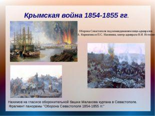 Крымская война 1854-1855 гг. Оборона Севастополя под командованием вице-адмир