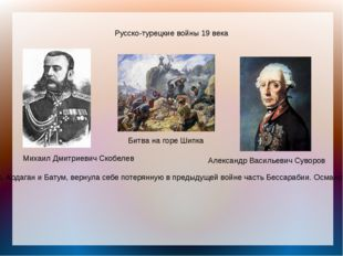 Русско-турецкие войны 19 века Михаил Дмитриевич Скобелев Александр Васильевич