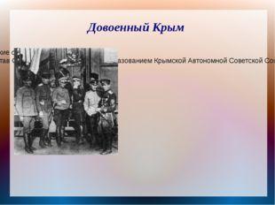 Довоенный Крым В гражданскую войну из Крыма уезжали русские офицеры в далекие