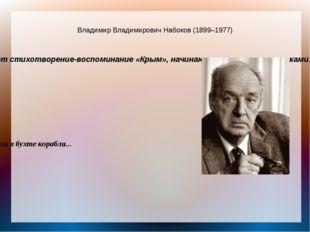 Владимир Владимирович Набоков (1899–1977) В 1921 г. в Англии Набоков пишет ст