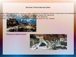 Великая Отечественная война Оборона Севастополя В годы Великой Отечественной