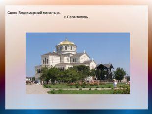 Свято-Владимирский манастырь г. Севастополь