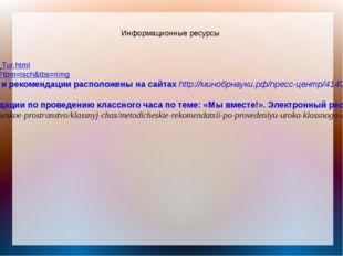 Информационные ресурсы http://www.historbook.ru/Rus_Tur.html https://www.goog