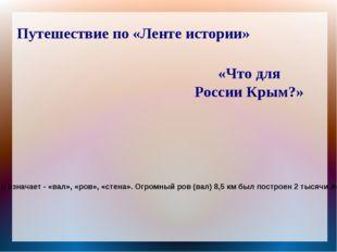 Путешествие по «Ленте истории» Крым от тюркского слова «кырым», что означает