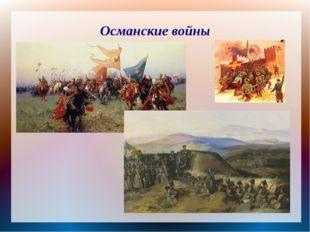 Османские войны
