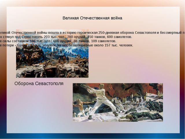 Великая Отечественная война Оборона Севастополя В годы Великой Отечественной...