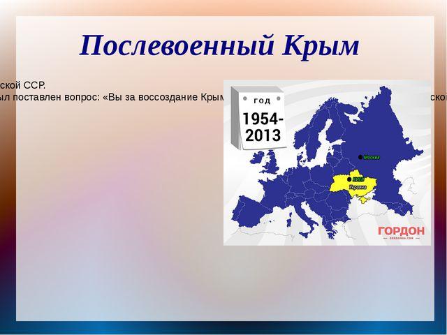 Послевоенный Крым В 1954 году Крымская область согласно Указу Президиума Верх...