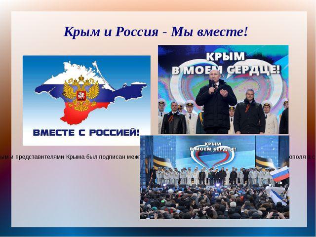 Крым и Россия - Мы вместе! 18 марта 2014 года в Москве Президентом России Вла...