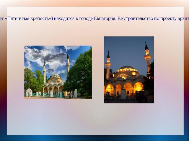Мечеть Джума-Джами (в переводе означает «Пятничная крепость») находится в го...