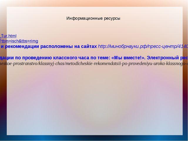 Информационные ресурсы http://www.historbook.ru/Rus_Tur.html https://www.goog...