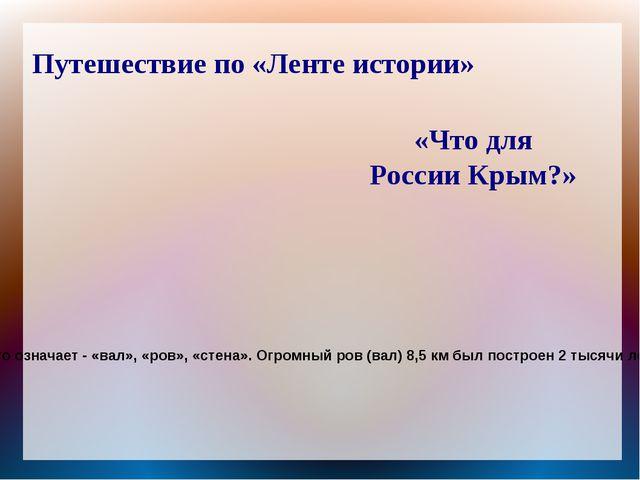 Путешествие по «Ленте истории» Крым от тюркского слова «кырым», что означает...