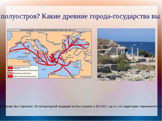 Кто заселял этот полуостров? Какие древние города-государства вы можете назва...