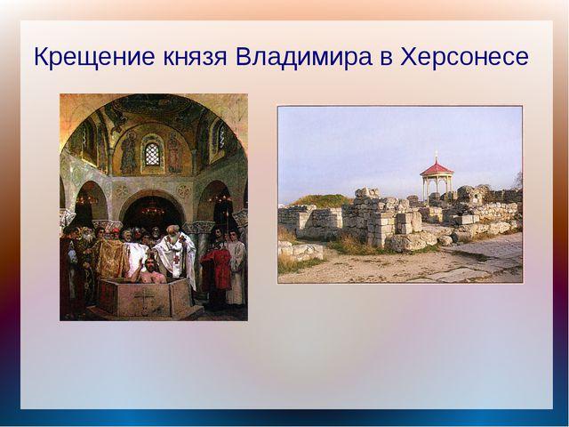 Крещение князя Владимира в Херсонесе