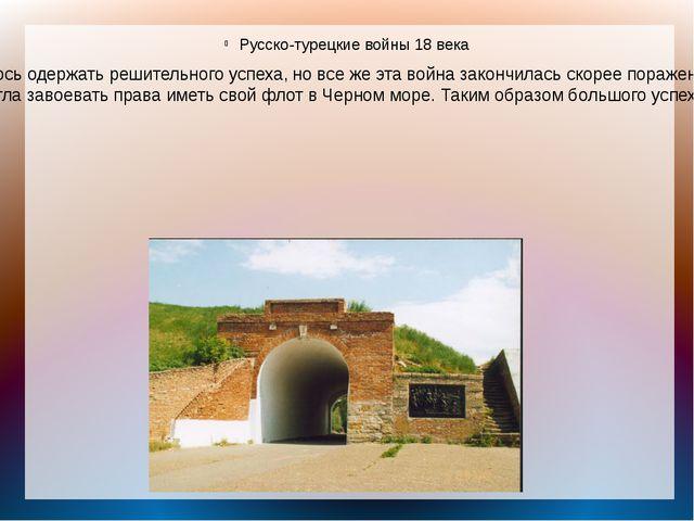 Русско-турецкие войны 18 века Русско-турецкая война 1710-1713 гг. (правление...